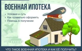 Военная ипотека – как получить жилье военнослужащим: профессиональная помощь + обзор банков с выгодными условиями кредитования