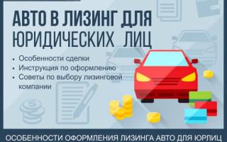 Автомобиль в лизинг для юридических лиц – подробное руководство по покупке авто в лизинг для юр лиц + особенности и преимущества