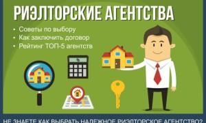 Риэлторские агентства — 5 полезных советов как выбрать риэлтора и заключить договор с агентством + рейтинг ТОП-5 компаний по предоставлению риэлторских услуг