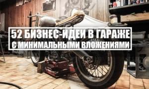 Бизнес в гараже — 44 бизнес-идеи по производству, продаже товаров и оказанию услуг