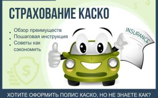 Страхование КАСКО — пошаговая инструкция по страхованию автомобиля + 4 проверенных способа как сэкономить на КАСКО