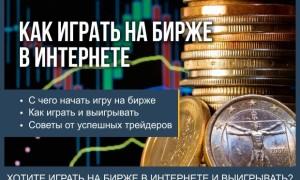 Как играть на бирже в Интернете — советы для начинающих трейдеров + пошаговая инструкция как начать играть на бирже новичкам