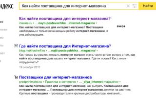 Где и как найти поставщиков любых товаров в Китае или в России для интернет-магазинов и не только