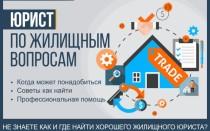Юрист по жилищным вопросам — 5 простых шагов как найти жилищного адвоката + обзор ТОП-3 юридических компании по разрешению жилищных вопросов