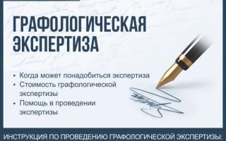 Графологическая экспертиза — инструкция как провести анализ подписи или почерка за 7 шагов + профессиональная помощь в проведении экспертизы
