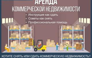 Аренда коммерческой недвижимости — пошаговая инструкция как сдать в аренду коммерческую площадь + 5 полезных советов как снять торговое помещение или склад