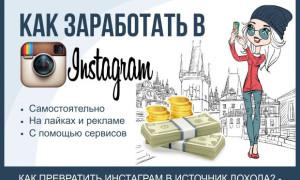 Как заработать реальные деньги в Инстаграм (Instagram.com) – подробное руководство для начинающих + эффективные методы раскрутки аккаунта