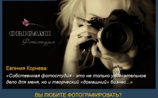 Как открыть фотостудию с нуля в своем городе? Интервью с Евгенией Корневой — соосновательницей фотостудии «ORIGAMI»