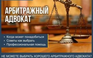 Арбитражный адвокат — советы как правильно выбрать юриста по арбитражным делам + обзор ТОП-3 компании по предоставлению услуг в арбитражном суде