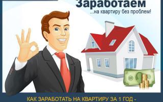 Как заработать на квартиру за 1 год — 5 проверенных идей по заработку больших денег или как купить квартиру с небольшой зарплатой