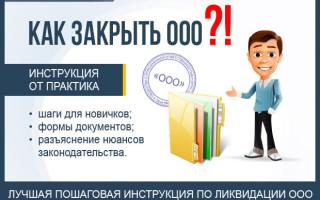 Как закрыть ООО — пошаговая инструкция по ликвидации ООО + образцы документов и наглядные примеры