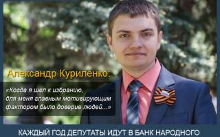 Как стать депутатом в 21 год? Интервью с Александром Куриленко