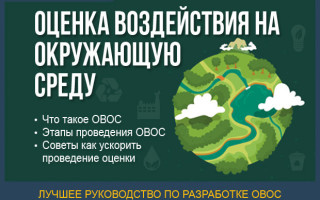Оценка воздействия на окружающую среду — 7 основных этапов разработки проекта ОВОС + профессиональная помощь в проведении проверки