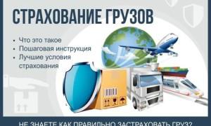 Страхование грузов — пошаговая инструкция как застраховать груз при перевозке + обзор ТОП-7 компаний с выгодными условиями страхования
