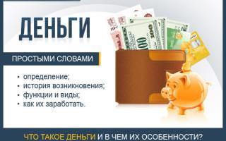 Что такое деньги — полный обзор понятия + основные определения, функции и виды денег