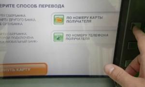 Как на терминале положить деньги на карту: с фото