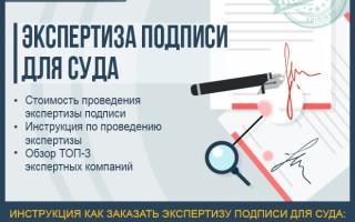 Экспертиза подписи — инструкция по проведению экспертизы подписи за 7 шагов + обзор ТОП-3 экспертных компаний