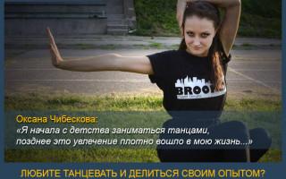 Как открыть танцевальную студию? Интервью с Оксаной Чибесковой — основателем и руководителем Ставропольской студии современных танцев «BROOKLYN»