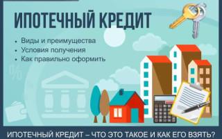 Как получить ипотечный кредит — порядок получения в банках в 2016 году + профессиональная помощь в ипотечном жилищном кредитовании