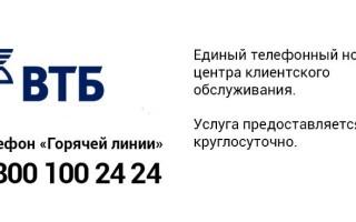 Как привязать телефон к карте ВТБ?